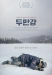두만강 (dooman river) poster
