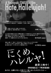 Bleak, bleak alternative poster for Nikume, Hareruya!