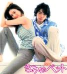 kimi wa petto poster 1