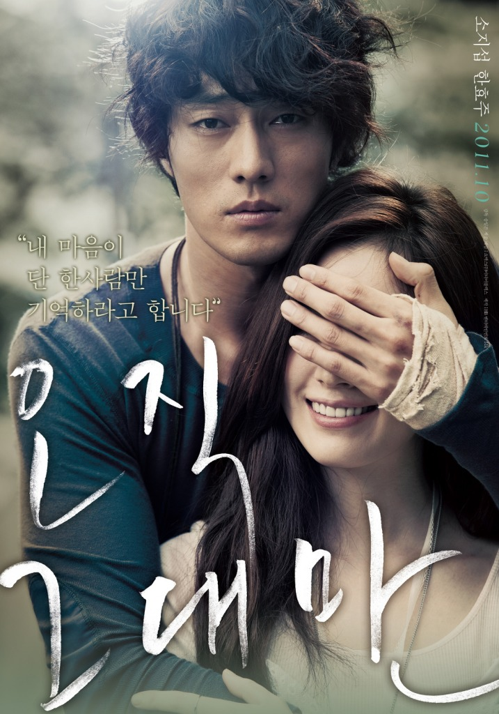 only you - always poster