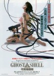 Ghost in the Shell (Film, 1995)