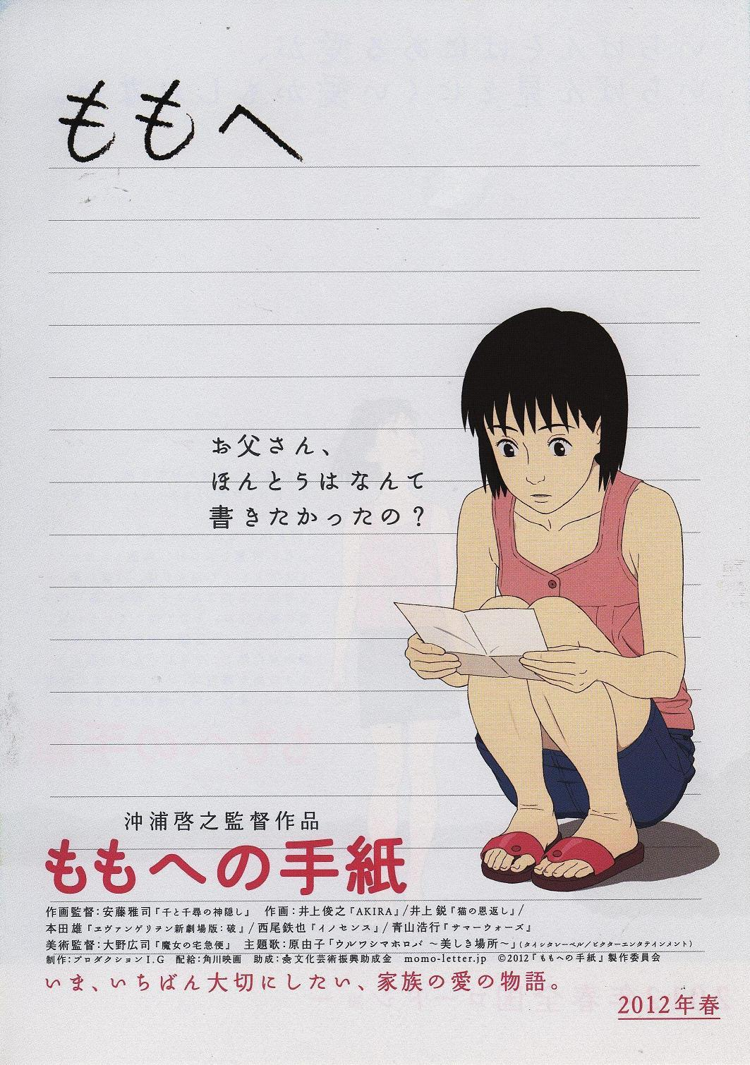 review   u300c u3082 u3082 u3078 u306e u624b u7d19 u300d  momo e no tegami  a letter to momo