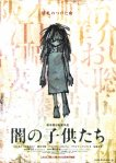 children of the dark (yami no kodomo-tachi)