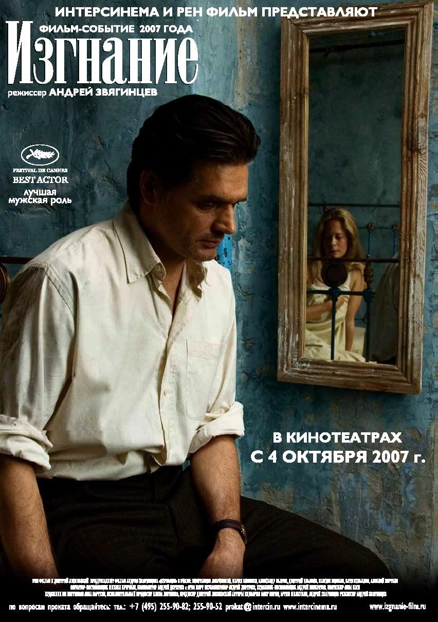 Фильм изгнание (2007) скачать торрент в хорошем качестве hd 1080.
