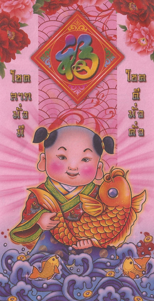 CNY Card from Dad