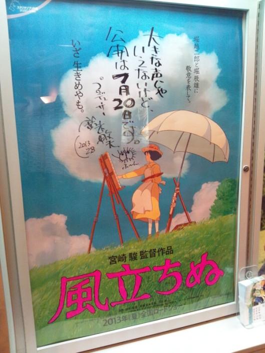 miyazaki release date