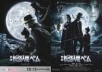 yokai ningen bem movie 2