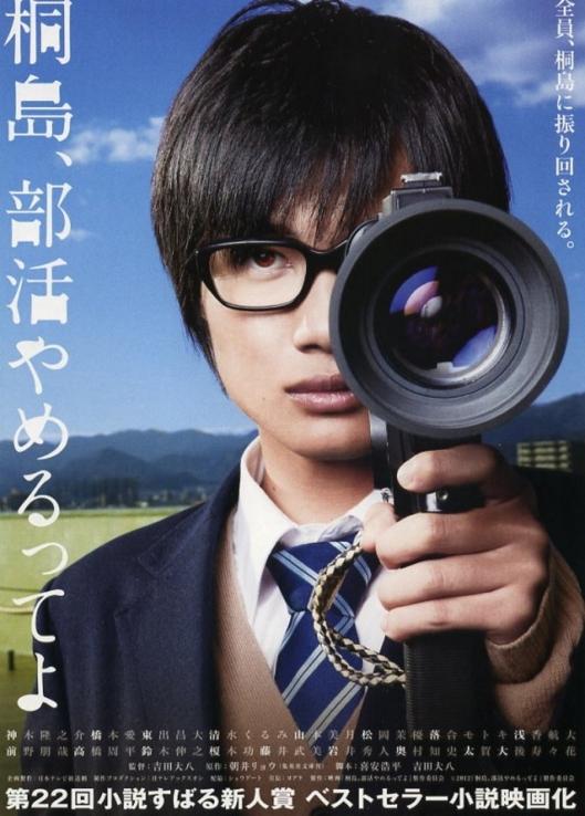 kirishima poster