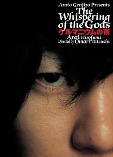 ゲルマニウムの夜 (The Whispering of Gods)