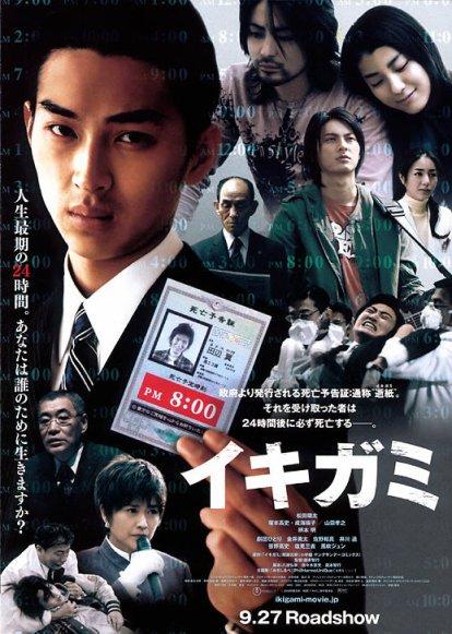 Ikigami: alternative poster.
