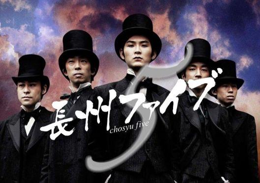 長州ファイブ (Choshu Five)
