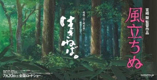 kaze tachinu 5