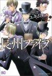 Choshu 5 manga 2