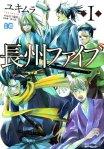 Choshu 5 manga