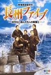Chosyu Five 4