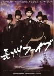 Chosyu Five poster