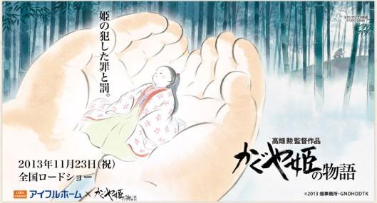 kaguya poster 3