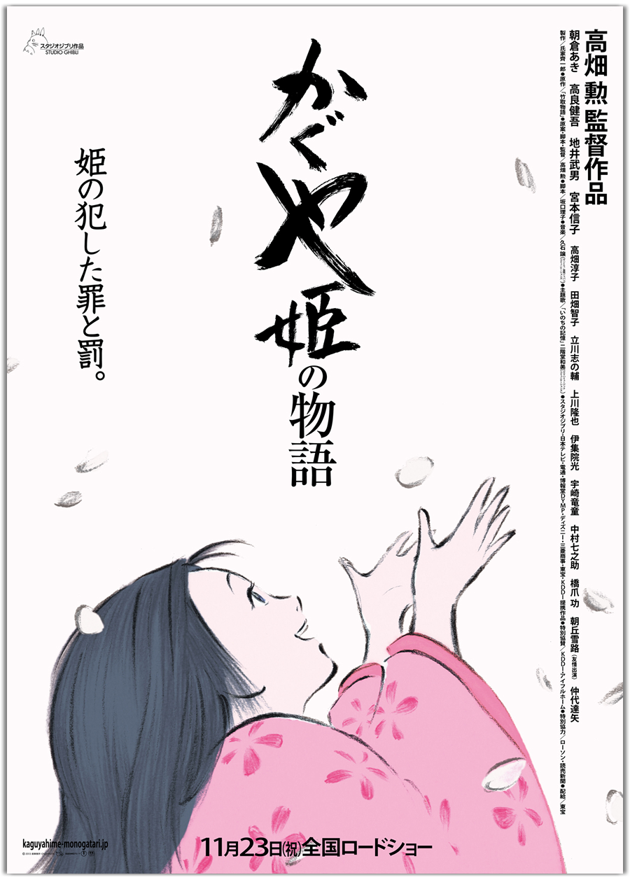 It's November… and「かぐや姫の物語」(Kaguya Hime no Monogatari) Is ... The Tale Of Princess Kaguya Poster