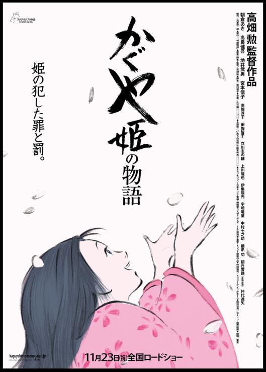 kaguya poster