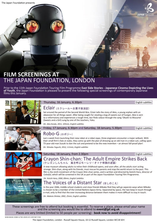 film_screenings_at_the_japan_foundation