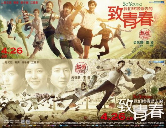so young poster 2