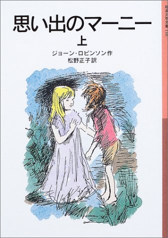 Japanese translation of Marnie (cover 1).