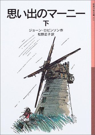 Japanese translation of Marnie (cover 2).