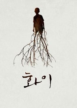hwayi poster