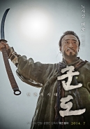 Kundo-Age-of-the-Rampant-5