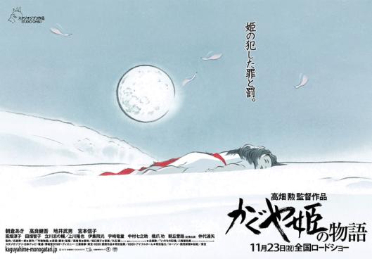 kaguya poster 2