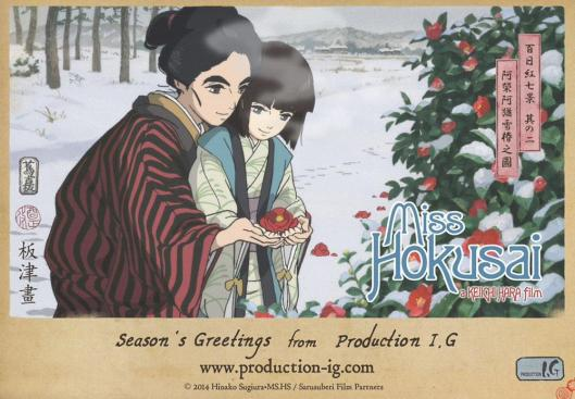 miss hokusai 7